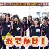 【HKT48のおでかけ!】今週も四期生が登場、神志那結衣がマスクをかぶって…