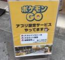 【悲報】ポケモンGO アプリインストール…1000円