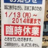 『サミット戸田公園店が1月13日(月)から夏期まで休業に入ります』の画像