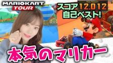 IZ*ONE宮脇咲良、YouTube更新「【自己ベスト】宮脇、本気のマリカー【マリオカートツアー】」