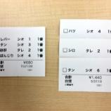 『FileMaker Goでオーダー、短冊伝票印刷 〜PrintAssist〜』の画像