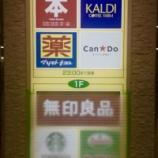 『いよいよ明後日開店。ビーンズ戸田公園1階に無印良品、スターバックス、サイゼリヤ!』の画像