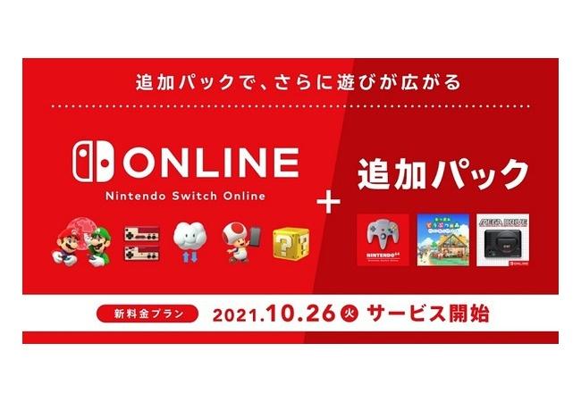 【朗報】任天堂、N64とメガドライブ遊び放題プランを12ヶ月4,900円で提供へ 10月26日より