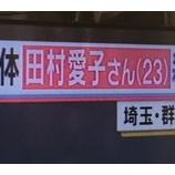 『田村愛子さん白石隆浩のツイッター「ひない」被害者の名前を公表【画像】』の画像