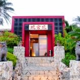 『宮古島旅行2017春:琉宮苑で焼き肉ディナー』の画像