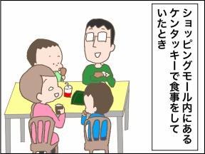 【4コマ漫画】♪クーリスマスが今年もやぁってくる〜♪