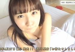 浅川梨奈ちゃんの1stイメージビデオのサンプル動画がエッチすぎて見てるだけでクンニしてる気分になれると話題に!