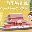 【速報】サライ 2020年 07月号 《特別付録》 世界遺産 首里城正殿 ペーパークラフト