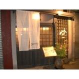 『京都の地鶏の美味い店 —山家—』の画像