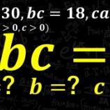 『数学というより「論理パズル」みたいな問題』の画像