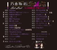 【乃木坂46】上海公演のセトリがなかなか羨ましい!?