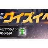 『【光を継ぐ者】ブラインドクイズイベント第1弾のご案内』の画像