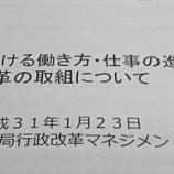 『どこでもいつでも働ける環境作り。川崎市を総務企画委員会で視察してきました』の画像