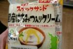 あのフジパンのスナックサンドに『交野市』が!~私市特産品のアレがサンドされてる!~