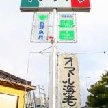 『JAL×はんつ遠藤コラボ企画【松山編】1日め・イタリアン(網元Italian&French)』の画像