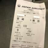 『宮崎空港のラウンジ「大淀」に初潜入。混雑がネックながら搭乗口前にあって便利だった。』の画像