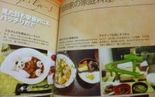 『【驚愕】ワンピース尾田栄一郎の家庭料理が凄すぎワロタ』の画像