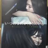 『【乃木坂46】ドキュメンタリー映画 パンフレットの内容が!!!【いつのまにか、ここにいる】』の画像