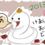 『新年明けましておめでとうございます。』の画像