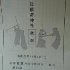 『大歳神社五社稲荷神社秋祭剣道大会。』の画像