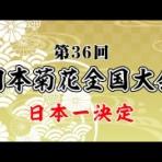 関西最大級の園芸会社 国華園 畑から台所まで