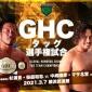 / 📢3.7横浜武道館 全対戦カード決定! GHCタッグ選手...