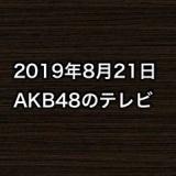 2019年8月21日のAKB48関連のテレビ