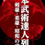 『長野峻也「日本武術達人列伝」発売日』の画像