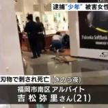 『マークイズ福岡ももち事件犯人の名前と顔写真を5chが特定し在日の可能性』の画像