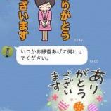 『【財務省職員自殺問題】「いつかお線香あげに…」 昭恵夫人からLINE』の画像