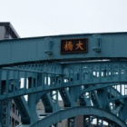 『爺さんぽ「隅田川編」その5 千住大橋から尾竹橋』の画像