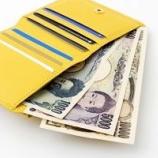 『お札の向きを揃えるとお金が貯まる!?』の画像