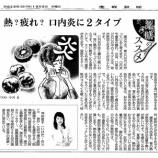 『熱?疲れ?口内炎に2つのタイプ|産経新聞連載「薬膳のススメ」(11)』の画像