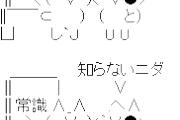 【乞食速報】韓国文大統領、日本に未来志向の協力要請