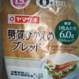 『食パン1枚68kcak【糖質ひかえめブレッド】優秀パン』の画像