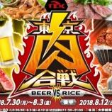 『【出演】東京肉合戦・後半戦(大井競馬場)』の画像