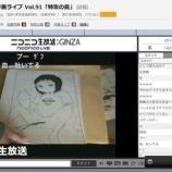 『漫画家・佐藤秀峰先生が「あいこのまーちゃん」の生原稿を購入』の画像