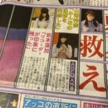 『【乃木坂46】おい…!!??衝撃の『緊縛プレイ』されてるメンバーが一人いるんだがwwwwww』の画像