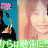 『【画像】宇垣美里アナの中学時代wwwwwwwwwww』の画像