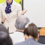 『説明会あり-法務省告示校で日本語教師求人』の画像