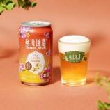 『【ローソン限定】台湾ビール第2弾!アッサム紅茶をブレンドした「紅茶ラガー」発売』の画像