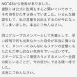 『柏木由紀、NGT48暴行事件についてコメント『このような言葉しか伝えられず本当にごめんなさい・・・』』の画像