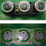 『デリカD5 エアコンパネルのLED打ち換え(LED交換)手術』の画像