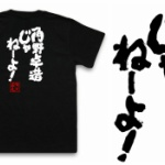口で言うと今さらでもTシャツにすると新鮮?「角野卓造じゃねーよ!」Tシャツ