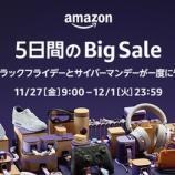 『【開催中】2020年末Amazonが贈る5日間のビッグセール「Amazonブラックフライデー&サイバーマンデー」』の画像