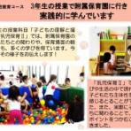 HCU子ども教育ニュース