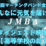 『M協『第47回マーチングバンド全国大会』高等学校の部ダイジェスト映像! #JMBA』の画像