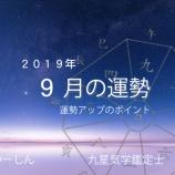 『【はまつー占い】2019年9月の運勢アップのポイントをチェック! by 九星気学鑑定士 よっち』の画像