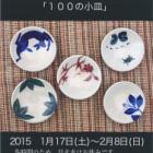 『朝比奈克文作陶展 2015 小皿展』の画像