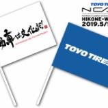 『TOYOTIRES NCCR2019彦根-若狭 参加賞 - オリジナル手旗』の画像